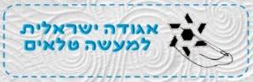 אגודה ישראלית למעשה טלאים לוגו