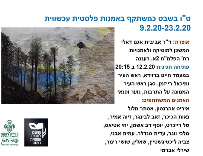"Shoshi Rimer is participating in a joint exhibition:"" Tu B'shvat As Reflected in Contemporary Art"" at the Ra'anana Art and Music Center"